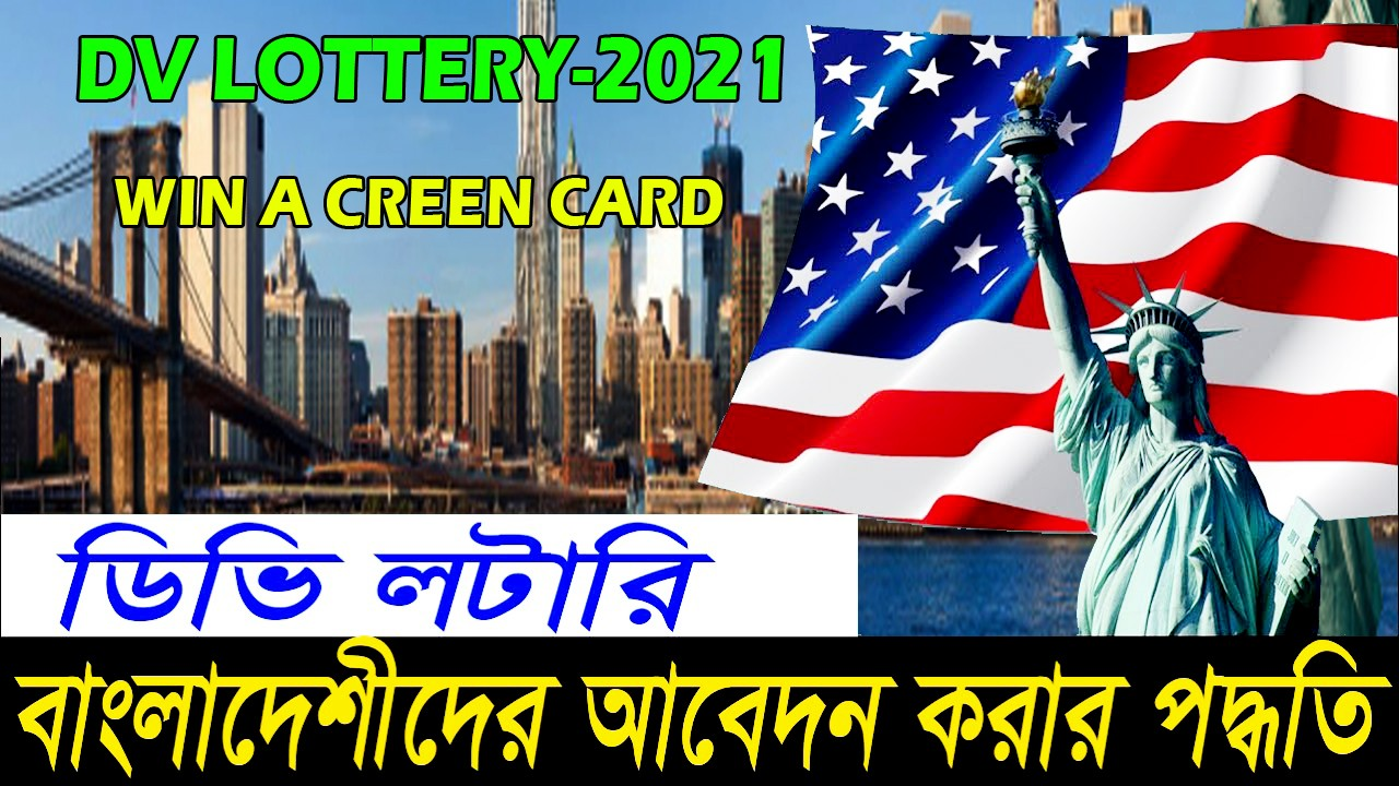 DV Lottery In USA 2021 Apply Online - BD All Result 24
